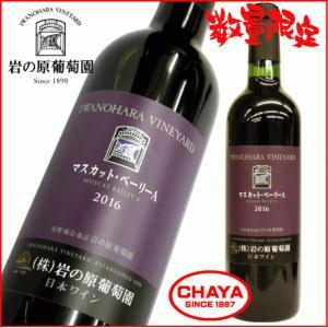 【数量限定】岩の原ワイン マスカット・ベーリーA 2016年 720ml 新潟 地酒 上越 ワイナリー takabatake-sake