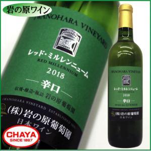 岩の原ワイン レッド・ミルレンニューム -辛口-  2018年 720ml 新潟 地酒 上越 ワイナリー takabatake-sake