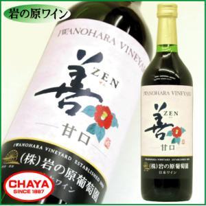 岩の原 ワイン 善【甘口】 赤 720ml 新潟 地酒 上越 ワイナリー takabatake-sake