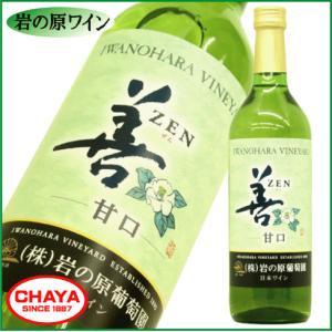 岩の原 ワイン 善【甘口】 白 720ml 新潟 地酒 上越 ワイナリー takabatake-sake