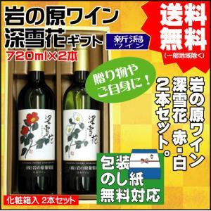 ギフト 岩の原ワイン 深雪花2本セット 送料無料 新潟ワイン|takabatake-sake