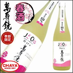 萬寿鏡 J50G -Haru- (ジェイゴーマルジー ハル)純米大吟醸 無濾過生原酒 720ml 【クール便推奨商品】新潟 日本酒 地酒 季節 限定|takabatake-sake