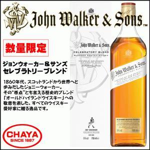 ジョンウォーカー&サンズ セレブラトリーブレンド 700ml 51度 JohnWalker & Sons takabatake-sake