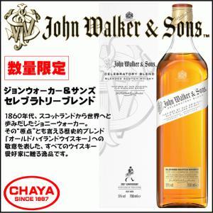 【父の日ギフト】数量限定 ジョンウォーカー&サンズ 700ml 51度《選べるのし》 ブレンデッドウイスキー|takabatake-sake