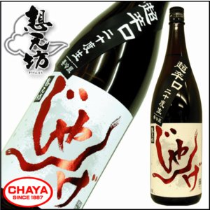 想天坊 じゃんげ 超辛口二十度生 1800ml 【クール便厳守商品】新潟 日本酒 地酒 河忠酒造|takabatake-sake