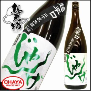 想天坊 じゃんげ 緑蛇 超辛口 二十度生詰 1800ml 新潟 日本酒 河忠酒造 季節限定|takabatake-sake