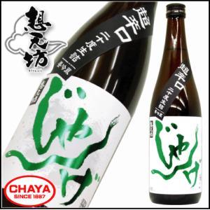想天坊 じゃんげ 緑蛇 超辛口 二十度生詰 720ml 【クール便推奨】新潟 日本酒 河忠酒造 季節限定|takabatake-sake