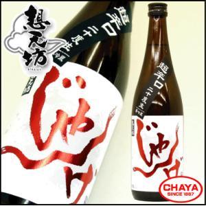 想天坊 じゃんげ 超辛口二十度生 720ml 【クール便推奨商品】新潟 日本酒 地酒 河忠酒造 takabatake-sake