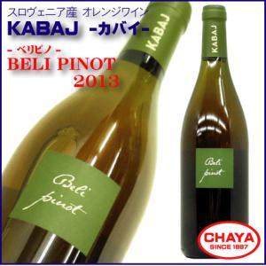KABAJ -カバイ- ベリピノ 2012 750ml スロヴェニアワイン オレンジワイン|takabatake-sake