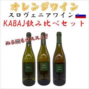 オレンジワイン KABAJ カバイ 飲み比べセット スロヴェニア takabatake-sake