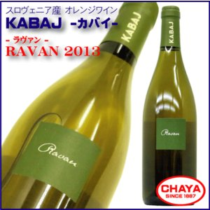 KABAJ -カバイ- ラヴァン 2013 750ml スロヴェニアワイン オレンジワイン|takabatake-sake