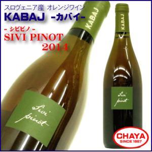 KABAJ -カバイ- シビピノ 2014 750ml スロヴェニアワイン オレンジワイン|takabatake-sake