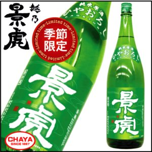 越乃景虎 純米原酒 ひやおろし生詰 1800ml 季節限定 新潟 日本酒 地酒 人気 諸橋酒造|takabatake-sake
