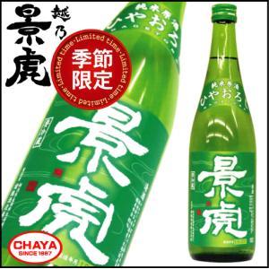 越乃景虎 純米原酒 ひやおろし生詰 720ml 季節限定 新潟 日本酒 地酒 人気 諸橋酒造|takabatake-sake
