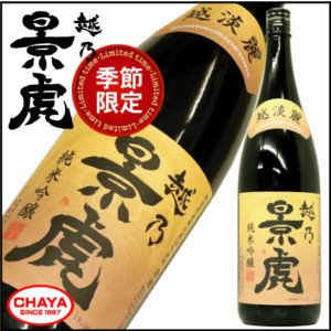 越乃景虎 越淡麗 1800ml 季節限定 新潟 日本酒 地酒 人気 諸橋酒造|takabatake-sake