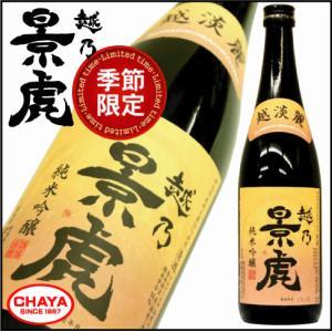 越乃景虎 越淡麗 720ml 季節限定 新潟 日本酒 地酒 人気 諸橋酒造|takabatake-sake