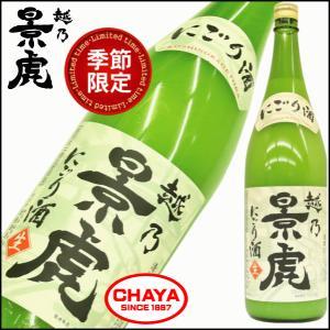 越乃景虎 にごり生酒 1800ml 新潟 日本酒 地酒 人気 諸橋酒造 限定|takabatake-sake
