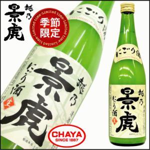 越乃景虎 にごり生酒 720ml 新潟 日本酒 地酒 人気 諸橋酒造 限定|takabatake-sake