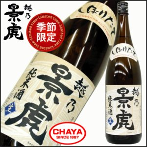 越乃景虎 純米 しぼりたて生酒 1800ml 新潟 日本酒 地酒 人気 諸橋酒造 限定|takabatake-sake