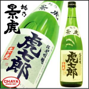 越乃景虎 虎七郎 純米吟醸 720ml 新潟 日本酒 地酒 人気 諸橋酒造|takabatake-sake