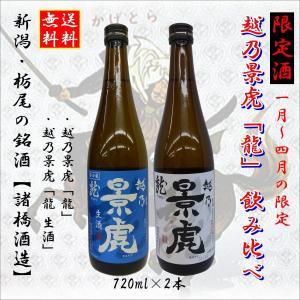 越乃景虎 飲み比べ セット 龍 生 新潟 720ml 2本セット 日本酒 takabatake-sake