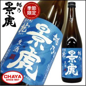 越乃景虎 龍 生酒 720ml 【クール便推奨商品】新潟 日本酒 地酒 人気 諸橋酒造|takabatake-sake