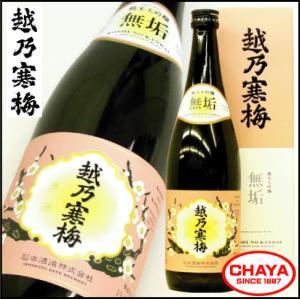 越乃寒梅 無垢 純米大吟醸 720ml 新潟 日本酒 地酒 冷酒|takabatake-sake