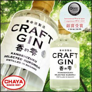 養命酒製造 CRAFT GIN 香の雫 300ml takabatake-sake