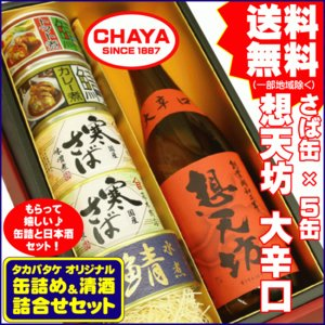 タカバタケオリジナルセット!【鯖缶5缶×想天坊 大辛口 720mlセット】 サバ缶 父の日 ギフト|takabatake-sake