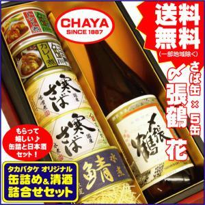 タカバタケオリジナルセット!【鯖缶5缶×〆張鶴 花 720mlセット】 サバ缶 父の日 ギフト|takabatake-sake