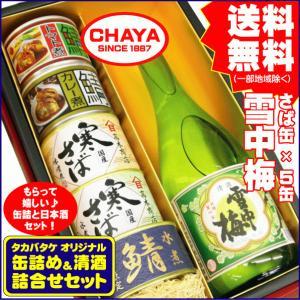 タカバタケオリジナルセット!【鯖缶5缶×雪中梅 普通酒 720mlセット】 サバ缶 父の日 ギフト|takabatake-sake