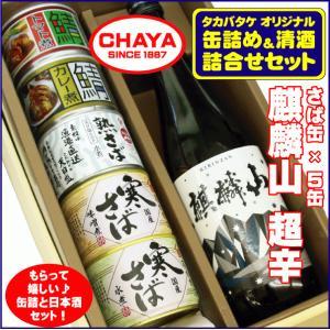タカバタケオリジナルセット!【鯖缶5缶×麒麟山 超辛 720mlセット】 サバ缶 父の日 ギフト|takabatake-sake