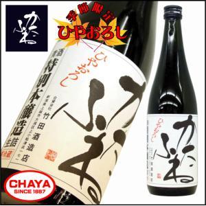 かたふね 特別本醸造 ひやおろし 720ml 新潟 日本酒 地酒 希少 上越 竹田酒造店|takabatake-sake
