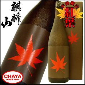 麒麟山 紅葉 長期熟成純米大吟醸酒 1800ml 新潟 日本酒 地酒 限定 麒麟山酒造|takabatake-sake