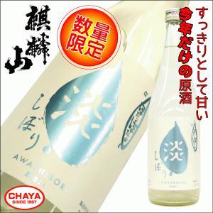 【今年限りの限定酒】麒麟山 ぽたりぽたり 淡(あわ)しぼり 720ml -あわしぼり- AWASHIBORI takabatake-sake