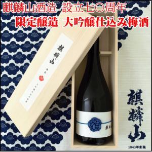 新発売 麒麟山 限定醸造 梅酒 720ml 大吟醸仕込み 新潟 清酒仕込み 梅酒 麒麟山酒造|takabatake-sake