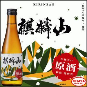 麒麟山 伝統辛口 原酒 300ml|takabatake-sake