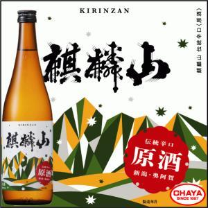 麒麟山 伝統辛口 原酒 720ml|takabatake-sake
