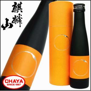 麒麟山 kagayaki 大吟醸原酒 180ml 新潟 日本酒 地酒 限定 麒麟山酒造|takabatake-sake