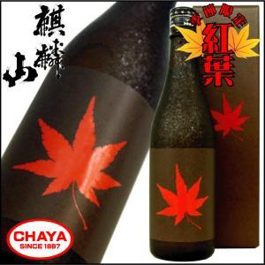 麒麟山 紅葉 長期熟成純米大吟醸酒 720ml 新潟 日本酒 地酒 限定 麒麟山酒造|takabatake-sake