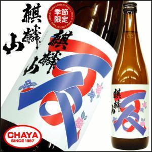 麒麟山 夏酒 吟醸酒 720ml 新潟 日本酒 地酒 麒麟山酒造 takabatake-sake