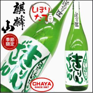 麒麟山 ぽたりぽたりきりんざん 五百万石 純米吟醸原酒生 1800ml 新潟 日本酒 地酒 麒麟山酒造|takabatake-sake