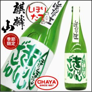 麒麟山 ぽたりぽたりきりんざん 五百万石 純米吟醸原酒生 720ml 新潟 日本酒 地酒 麒麟山酒造|takabatake-sake