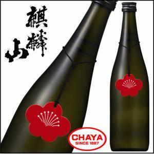麒麟山 梅酒 720ml 【クール便厳守商品】新潟 日本酒 地酒 限定 麒麟山酒造|takabatake-sake