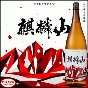 麒麟山 やわらか [純米酒] 1800ml 新潟県阿賀町産「越淡麗」使用|takabatake-sake
