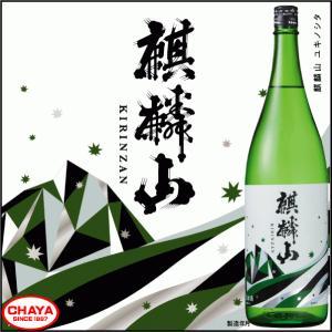 麒麟山 ユキノシタ [純米吟醸酒] 1800ml 新潟県阿賀町産「たかね錦」使用|takabatake-sake