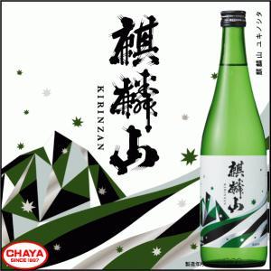 麒麟山 ユキノシタ [純米吟醸酒] 720ml 新潟県阿賀町産「たかね錦」使用|takabatake-sake
