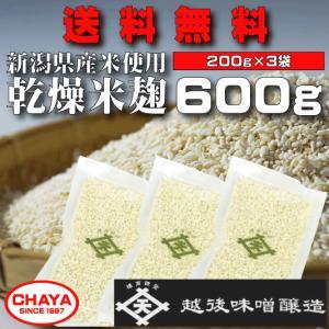 乾燥米麹 こうじ 200g×3 無添加 国産 新潟県産米使用 越後味噌醸造,|takabatake-sake