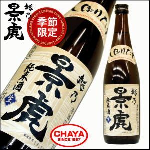 越乃景虎 純米 しぼりたて生酒 720ml 新潟 日本酒 地酒 人気 諸橋酒造 限定|takabatake-sake
