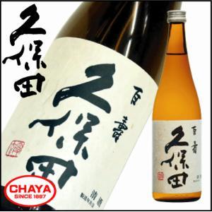 久保田 百寿 720ml 新潟 日本酒 地酒 朝日酒造|takabatake-sake